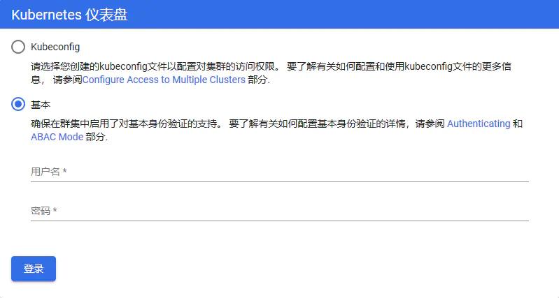 Dashboard开启用户名密码登录